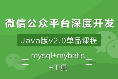 微信公众平台深度开发Java版v2.0单品课程——mysql+mybatis+工具