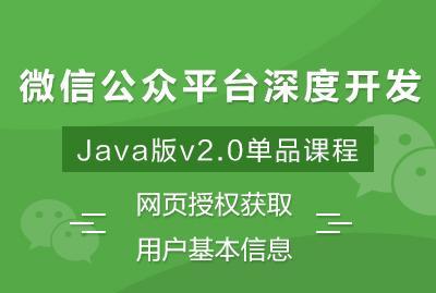 微信公众平台深度开发Java版v2.0单品课程——网页授权获取用户基本信息