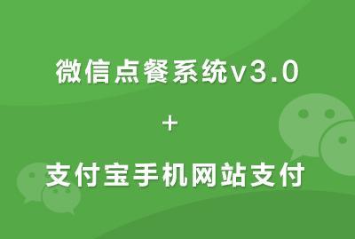 微信点餐系统v3.0+支付宝手机网站支付