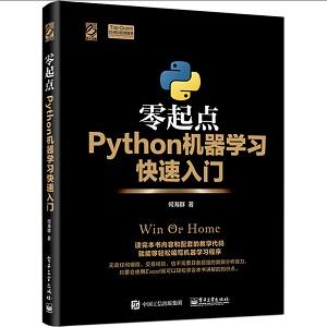 零起点Python机器学习快速入门