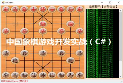 【麻雀系列】中国象棋游戏开发实战(C#)