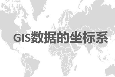 GIS数据的坐标系