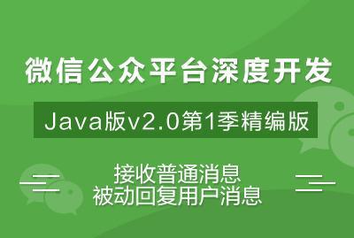 微信公众平台深度开发Java版v2.0第1季精编版——接收普通消息、被动回复用户消息