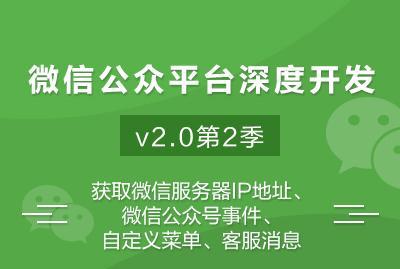 微信公众平台深度开发v2.0第2季——获取微信服务器IP地址、微信公众号事件、自定义菜单、客服消息