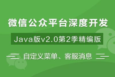 微信公众平台深度开发Java版v2.0第2季精编版——自定义菜单、客服消息