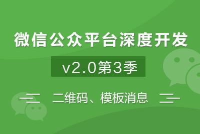 微信公众平台深度开发v2.0第3季——二维码、模板消息