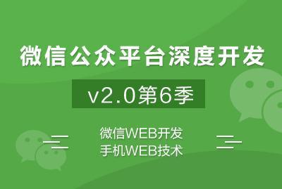 微信公众平台深度开发v2.0第6季——微信WEB开发、手机WEB技术