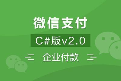 微信支付C#版v2.0_企业付款
