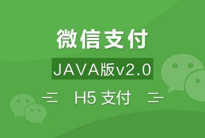 微信支付JAVA版v2.0_H5支付