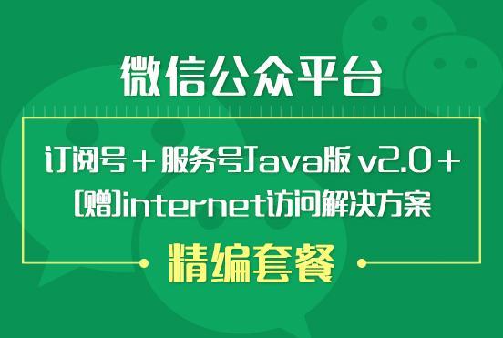 【促销课程】精编套餐_微信公众平台订阅号+服务号Java版 v2.0+[赠]internet访问解决方案  title=