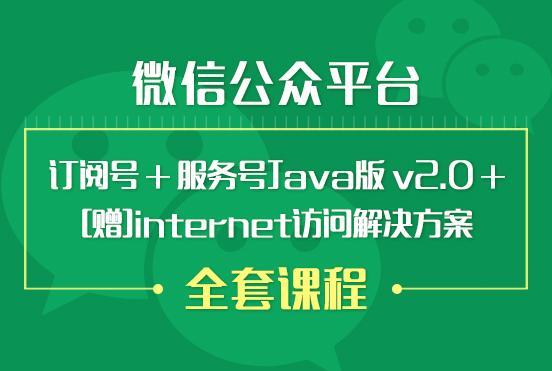 【促销课程】全套课程_微信公众平台订阅号+服务号Java版 v2.0+[赠]internet访问解决方案  title=