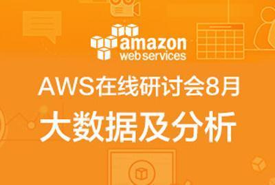 AWS 在线公开课(大数据及分析):初探开始使用Amazon Redshift