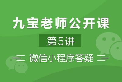九宝老师公开课第5讲:微信小程序答疑