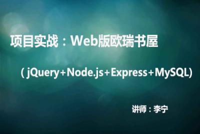 项目实战:Web版欧瑞书屋(jQuery+Node.js+Express+MySQL)