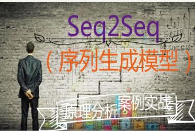 深度学习项目实战-Seq2Seq序列生模型