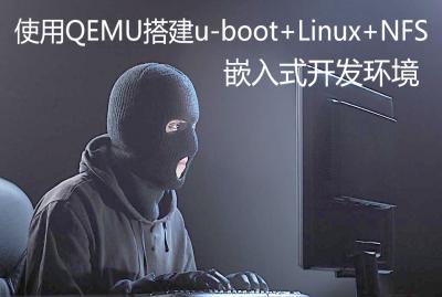 使用QEMU搭建u-boot+Linux+NFS嵌入式开发环境