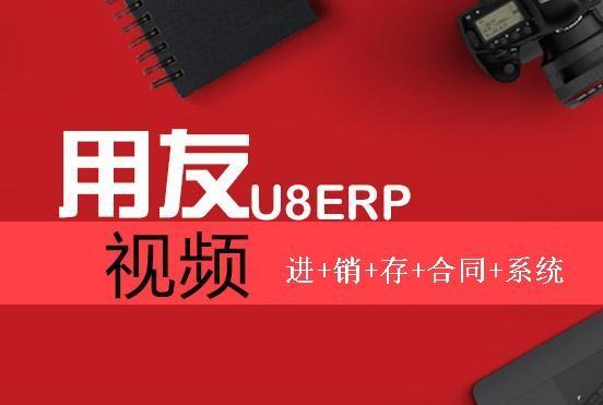 用友U8ERP视频教程(进销存)
