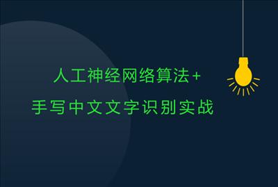 人工神经网络算法与手写中文文字识别实战