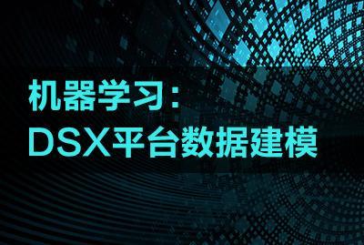 机器学习:DSX平台数据建模