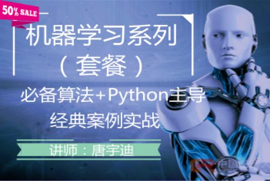 机器学习系列套餐(经典算法+案例实战)