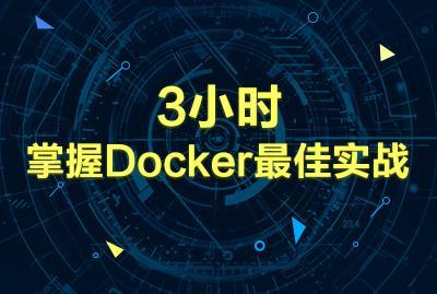 Docker实战 - II