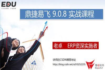 鼎捷ERP易飞9.0.8实战课程