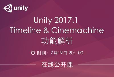 Unity 2017.1 Timeline & Cinemachine功能解析