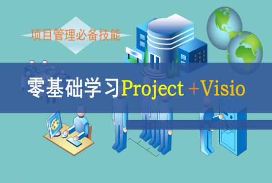 初级学习Visio+Project优惠大套餐