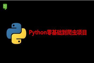 Python零基础到爬虫项目
