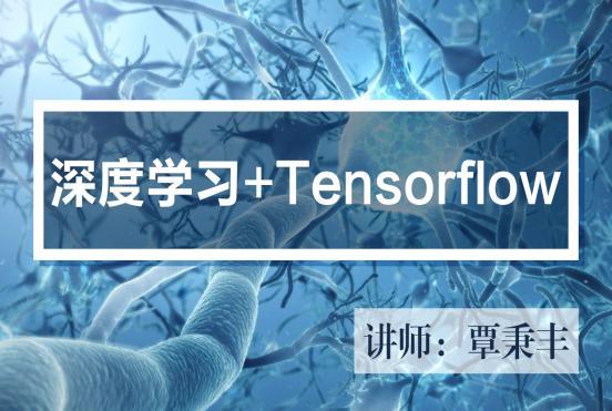 深度学习入门专题-核心算法+Tensorflow实战