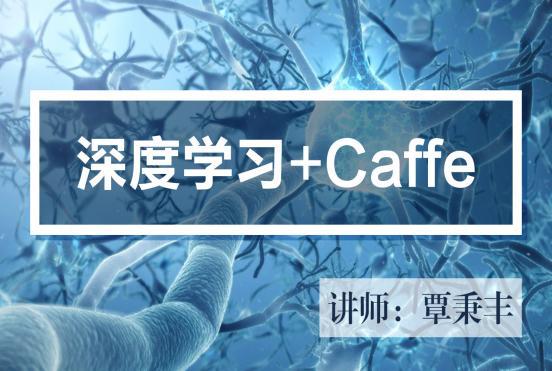 深度学习入门专题-核心算法+Caffe实战视频课程  title=