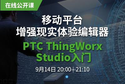 移动平台增强现实体验编辑器 PTC ThingWorx Studio入门