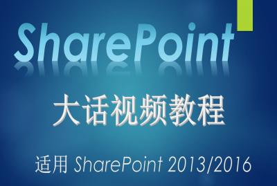 大话SharePoint系列视频教程