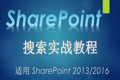 SharePoint 搜索教程