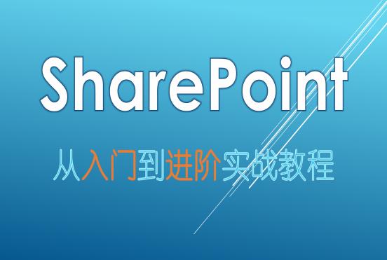SharePoint 入门进阶实战教程