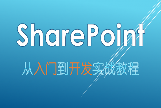 SharePoint 从入门到开发实战教程