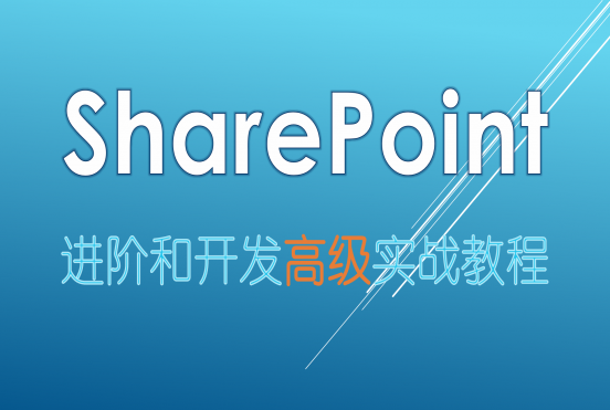 SharePoint 进阶和开发实战教程  title=