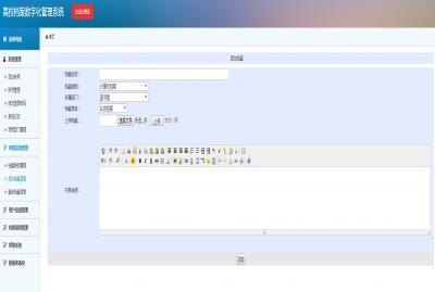 ASP.NET毕业设计 C#高校档案数字化管理系统的设计与实现