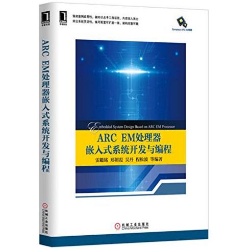 ARC EM处理器嵌入多系统开发与编程