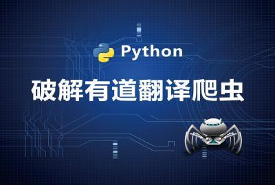 Python破解有道翻译爬虫