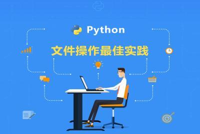 Python文件操作最佳实践