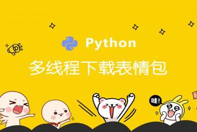 Python多线程下载表情包