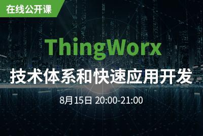 ThingWorx技术体系和快速应用开发