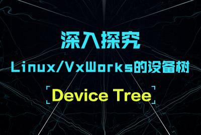 深入探究Linux/VxWorks设备树视频教程