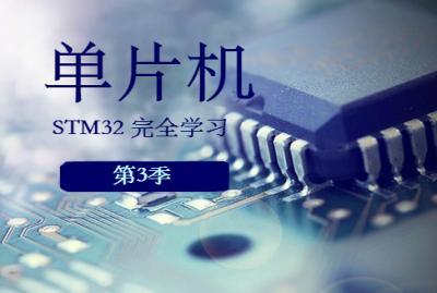 从51到ARM之STM32完全学习-朱有鹏老师单片机系列视频课程第3季专题  title=