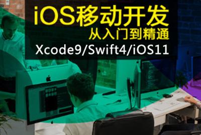 iOS开发从入门到精通 基于Xcode9和Swift4