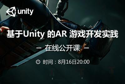 基于Unity 的AR 游戏开发实践