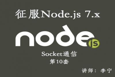 征服Node.js 7.x视频课程(10):Socket通信