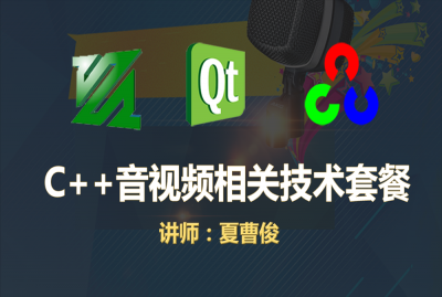 C++音视频实战技术套餐  title=