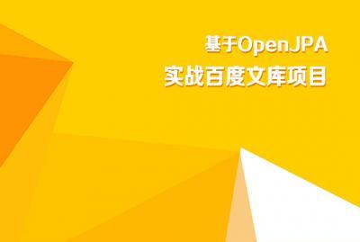 基于OpenJPA实战百度文库项目(FlexPaperViewer在线预览、文件在线转换)